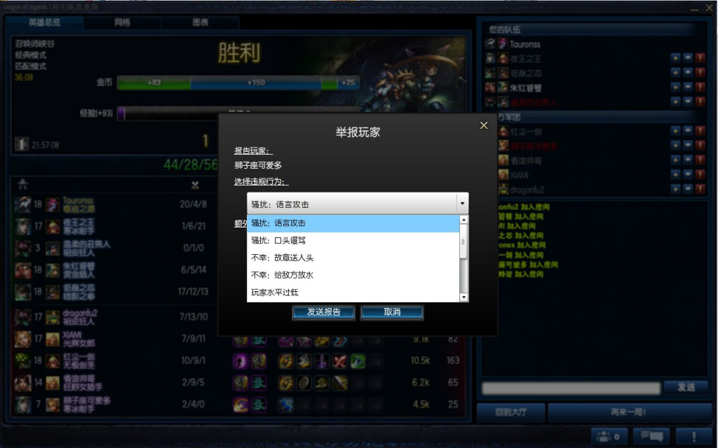CHINA Lol ban 1024x640 Игра на китайских серверах League of Legends