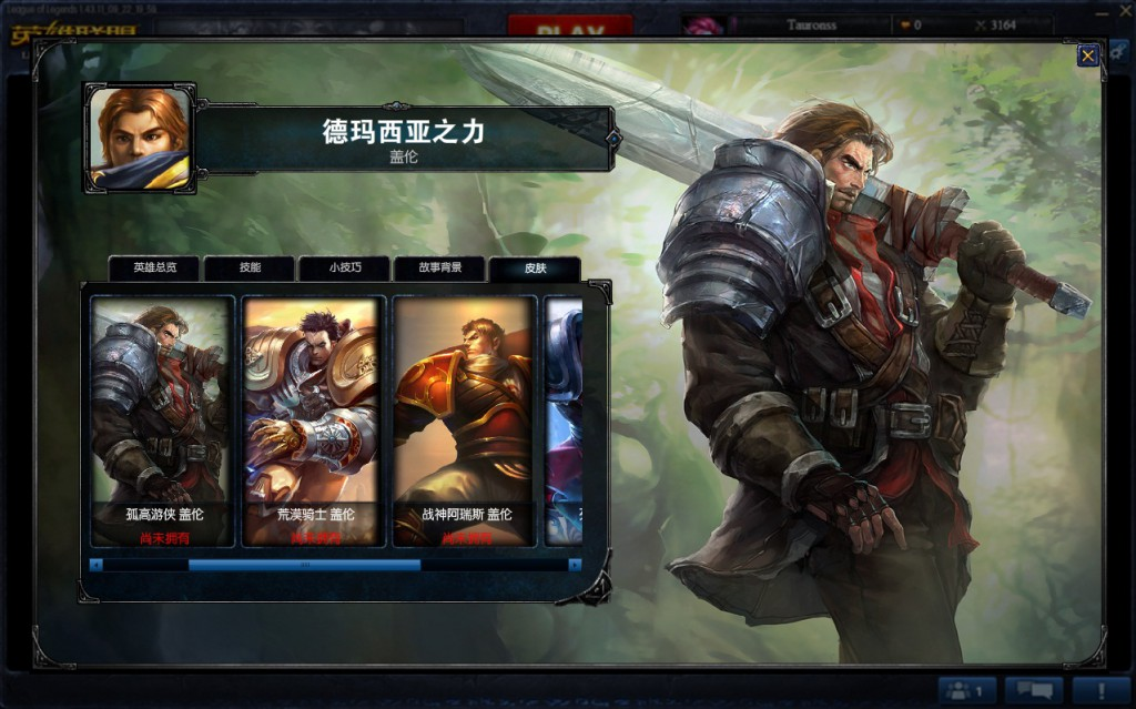 CHINA Lol garen 1024x639 Игра на китайских серверах League of Legends