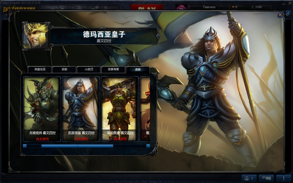 CHINA Lol jarvan4 1024x640 Игра на китайских серверах League of Legends