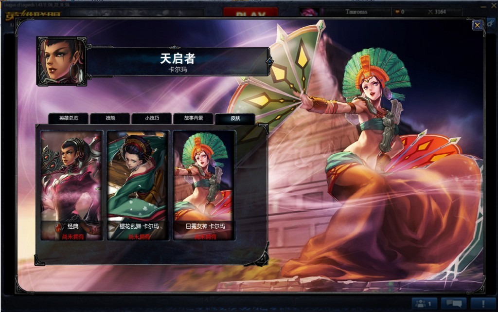 CHINA Lol karma1 1024x641 Игра на китайских серверах League of Legends