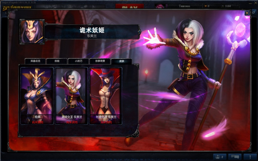 CHINA Lol leblanc 1024x640 Игра на китайских серверах League of Legends