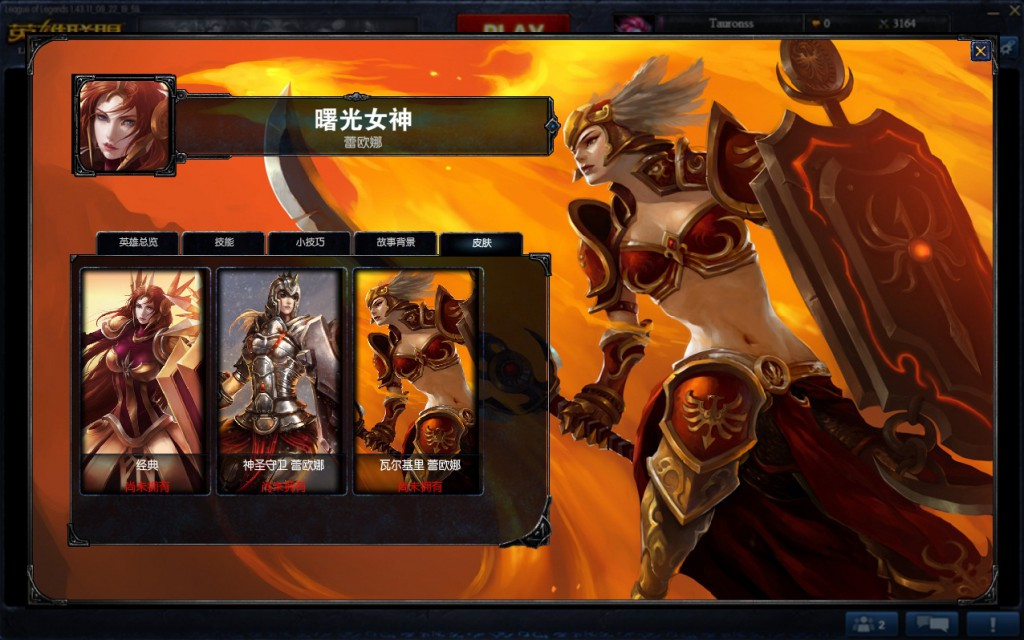 CHINA Lol leona 1024x640 Игра на китайских серверах League of Legends
