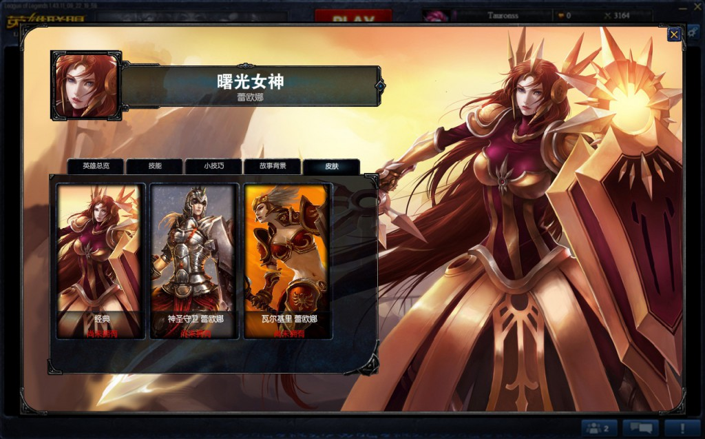CHINA Lol leona3 1024x637 Игра на китайских серверах League of Legends