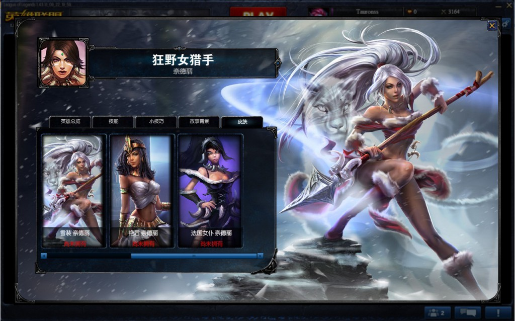 CHINA Lol nedalee 1024x638 Игра на китайских серверах League of Legends