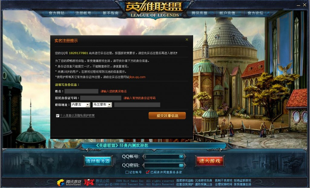 CHINA Lol passport 1024x620 Игра на китайских серверах League of Legends