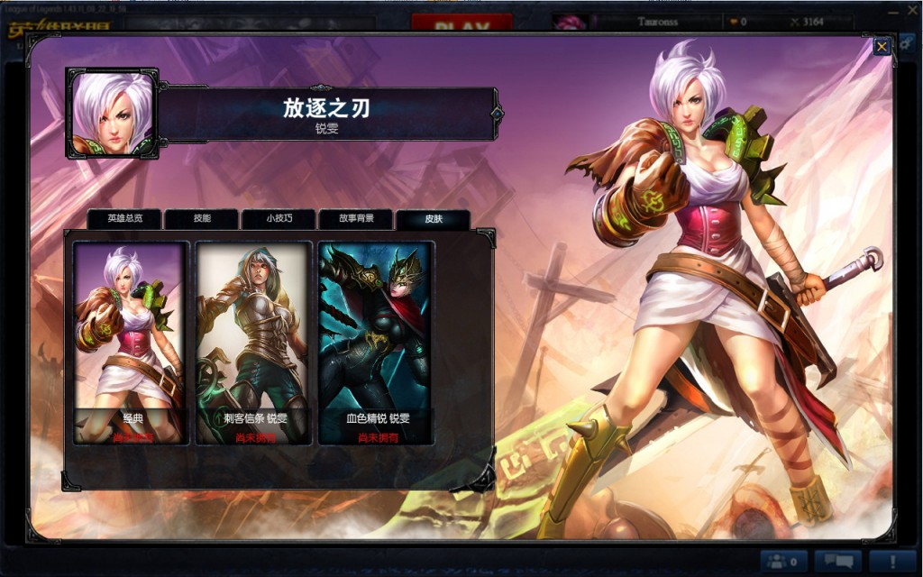 CHINA Lol riven 1024x640 Игра на китайских серверах League of Legends