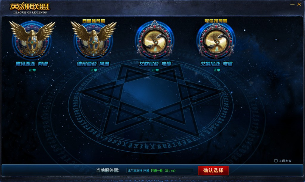 CHINA Lol servers 1024x612 Игра на китайских серверах League of Legends