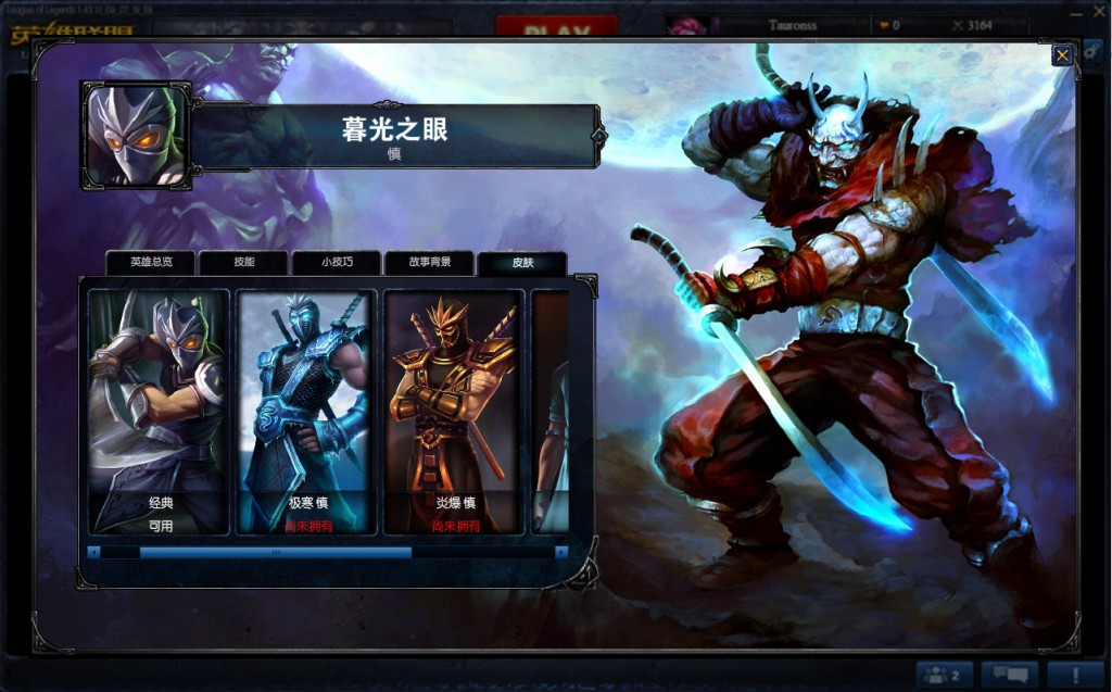 CHINA Lol shen 1024x637 Игра на китайских серверах League of Legends