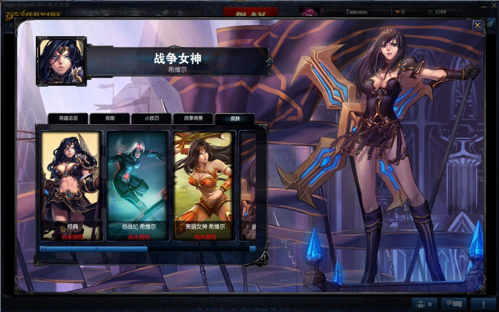 CHINA Lol sivir2 1024x640 Игра на китайских серверах League of Legends