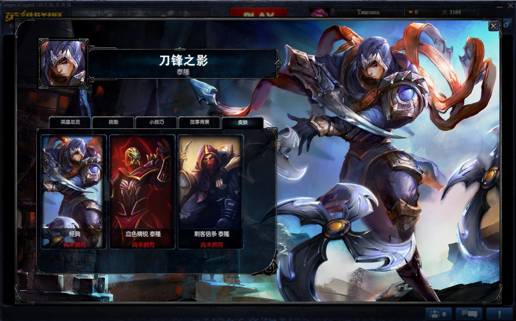 CHINA Lol talon 1024x637 Игра на китайских серверах League of Legends