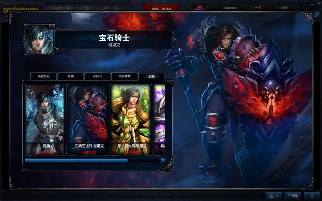 CHINA Lol taric 1024x641 Игра на китайских серверах League of Legends