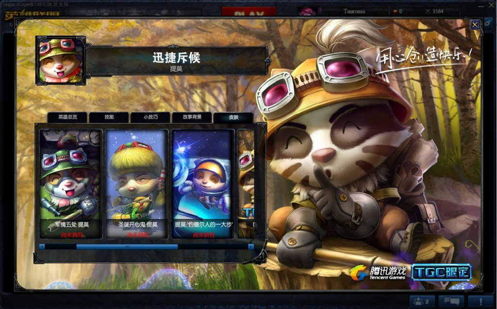 CHINA Lol teemo 1024x637 Игра на китайских серверах League of Legends