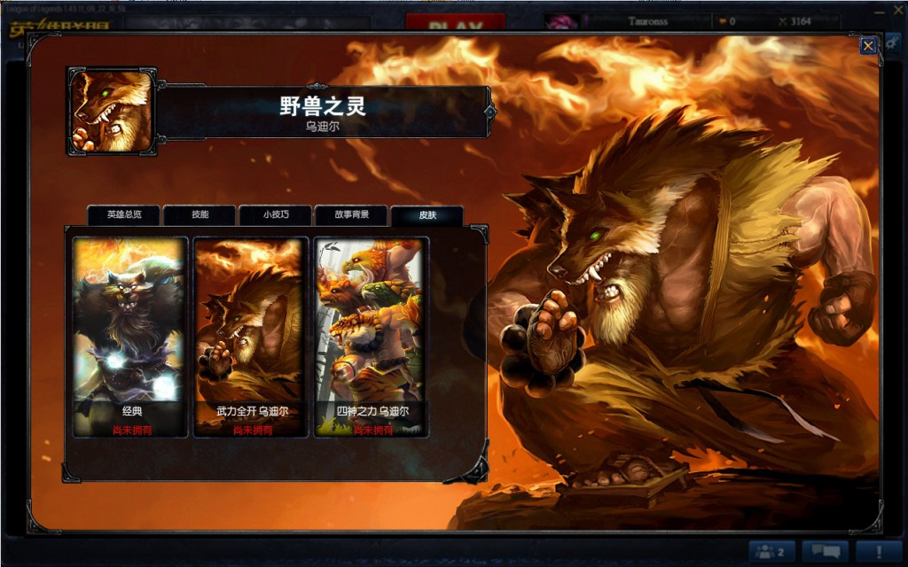 CHINA Lol udyr 1024x640 Игра на китайских серверах League of Legends