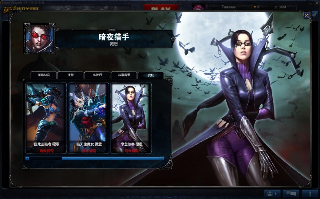 CHINA Lol vayne 1024x639 Игра на китайских серверах League of Legends
