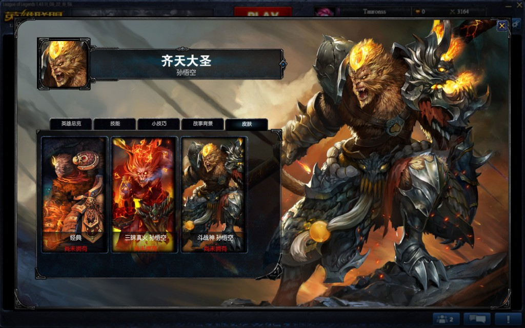 CHINA Lol wookong2 1024x639 Игра на китайских серверах League of Legends